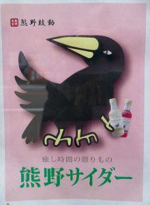 Le corbeau à 3 pattes